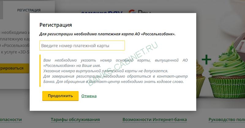 Регистрация личного кабинета в Россельхозбанке