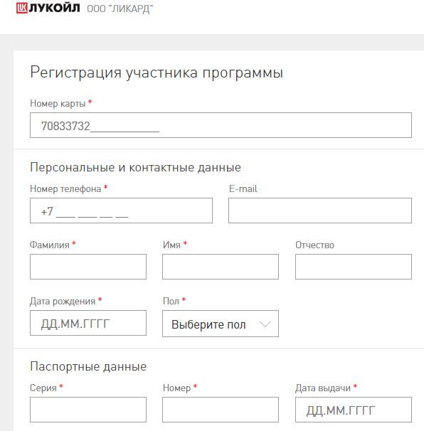 Регистрация карты на сайте компании Ликард