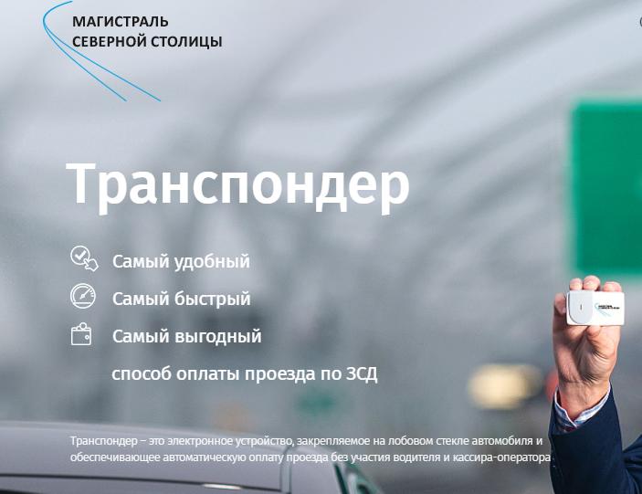 Информация о транспондере на официальном сайте ЗСД