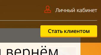 Регистрация на сайте Интерзет