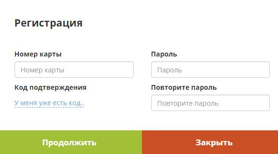 Регистрация в личном кабинете Копилка