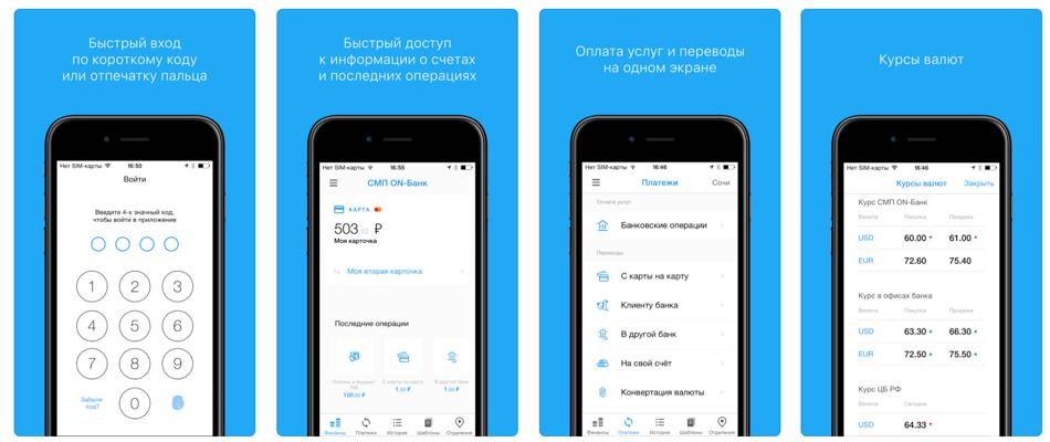 Мобильное приложение СМП ON-банк