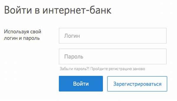 Москва сити банк: вход в личный кабинет