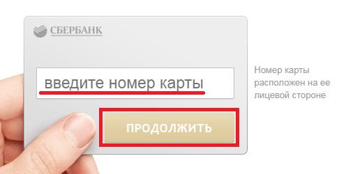 Как восстановить пароль от Сбербанка