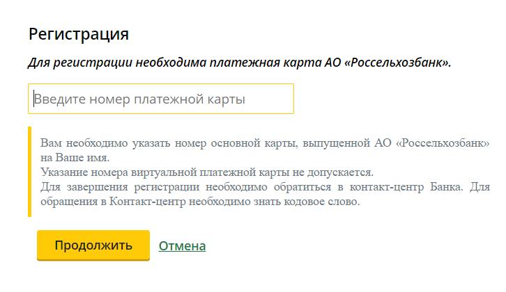 Регистрация в интернет-банке Россельхозбанка