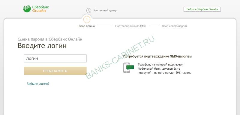 Восстановление пароля от личного кабинета Сбербанк Онлайн