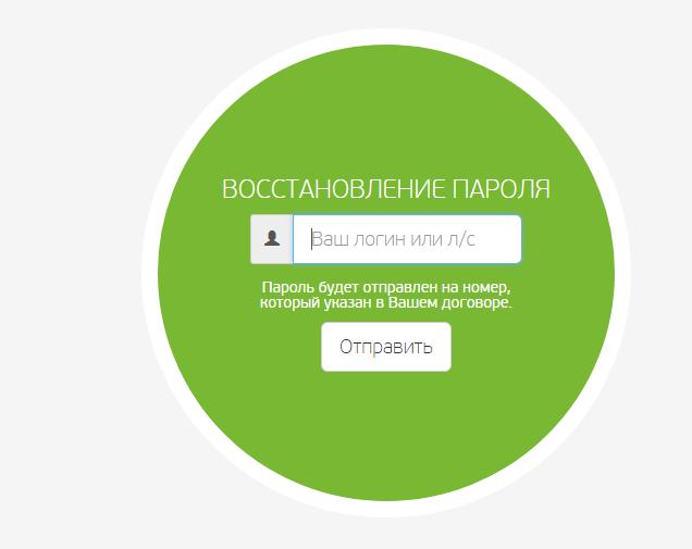 Пароль от личного кабинета Зеленая точка