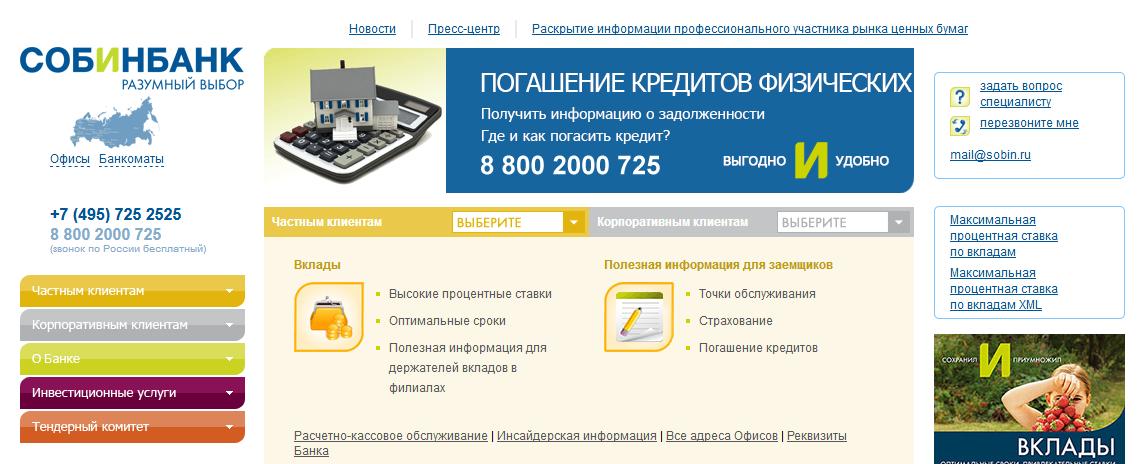 Главная страница официального сайта Собинбанка