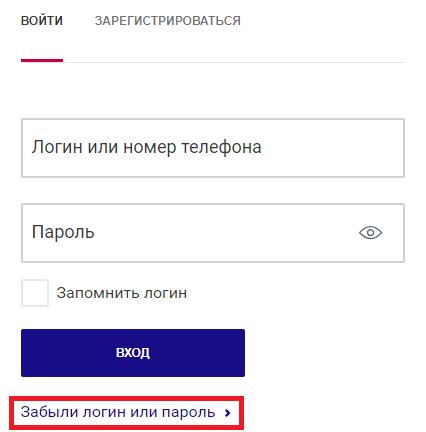 Как восстановить пароль