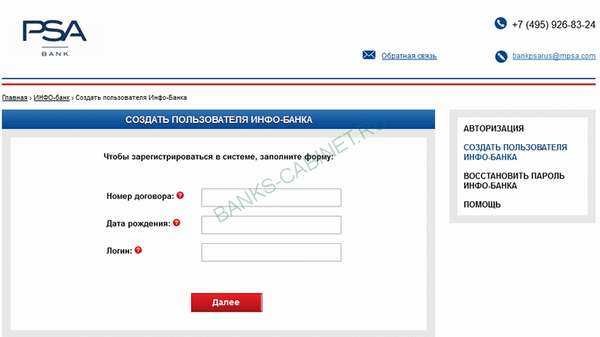 Страница регистрации личного кабинета Банка ПСА Финанс Рус