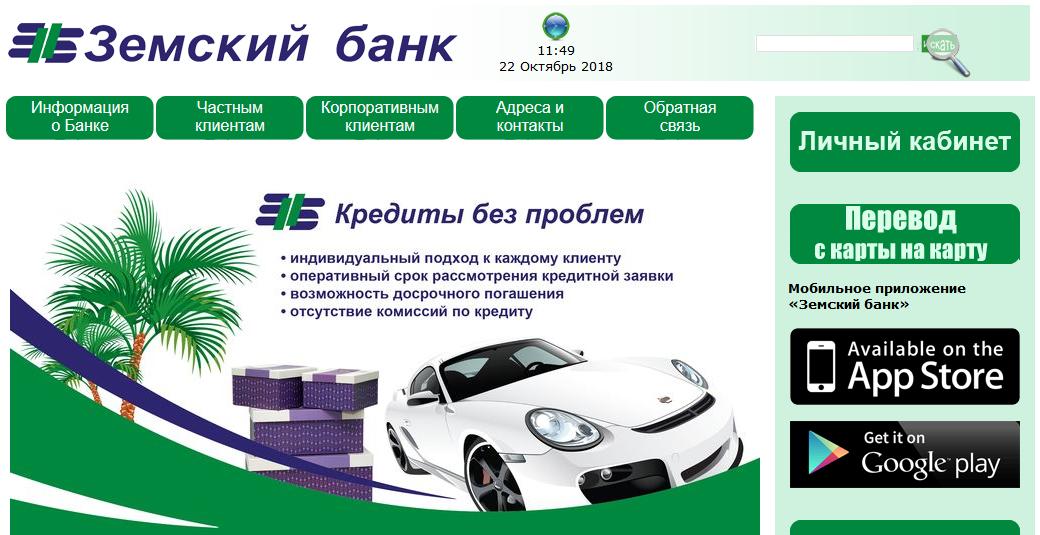 Главная страница официального сайта Банка Земский