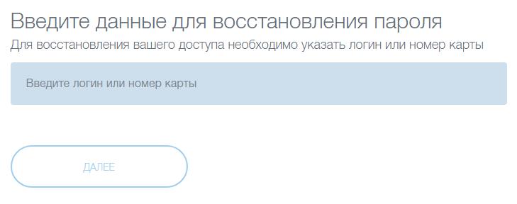 Восстановление пароля личного кабинета Локо банк