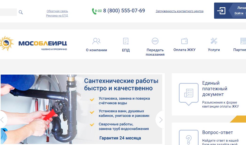 Портал Мособлеирц Московской области
