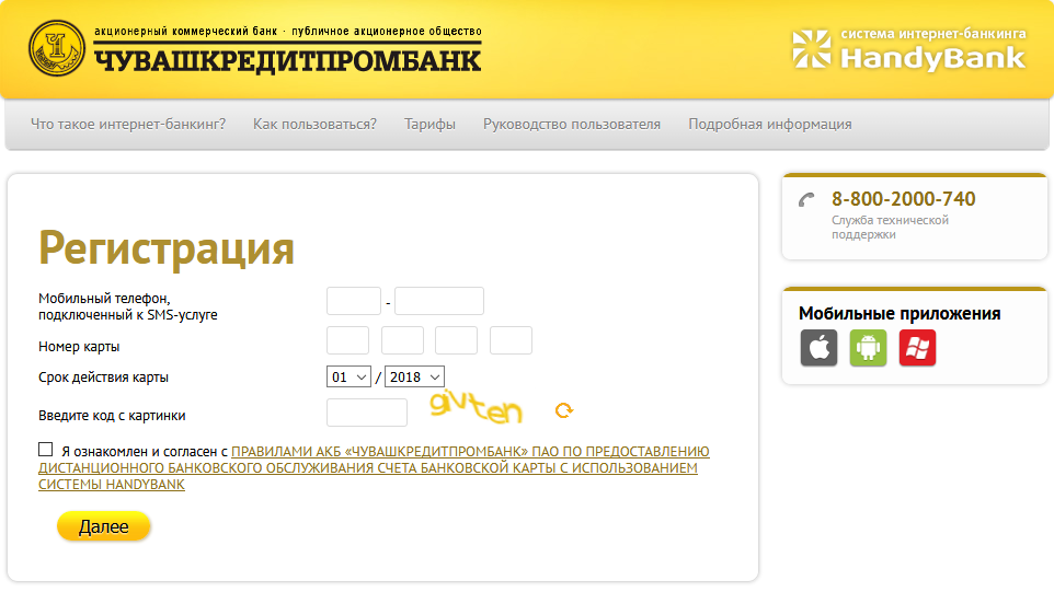 Страница регистрации личного кабинета Чувашкредитпромбанка