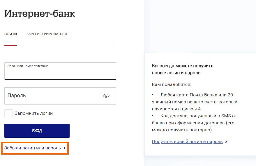 Как восстановить пароль от Почта Банка