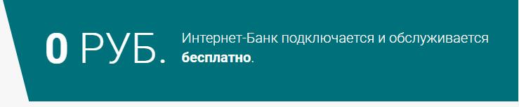 Подключиться к интернет банку Запсибкомбанк