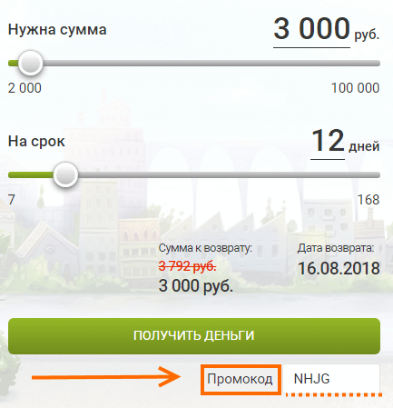 Промокоды Лайм Займ