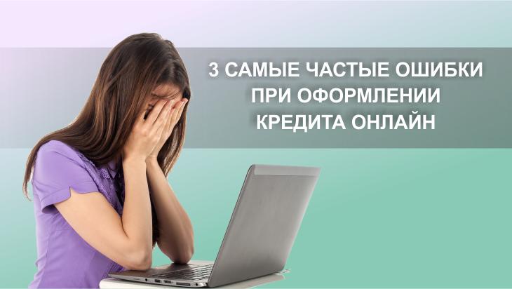 Три самые частые ошибки при оформлении кредита онлайн