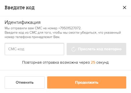 Регистрация в личном кабинете Рево