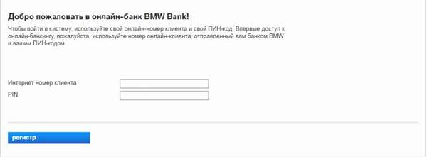БМВ Банк личный кабинет