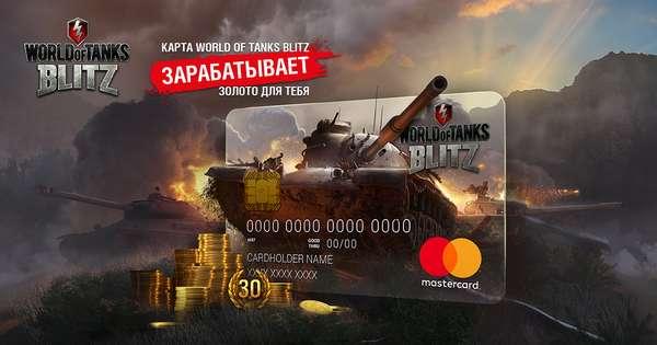 Карта игрока World of Tanks от Сбербанка – как заработать много голда?