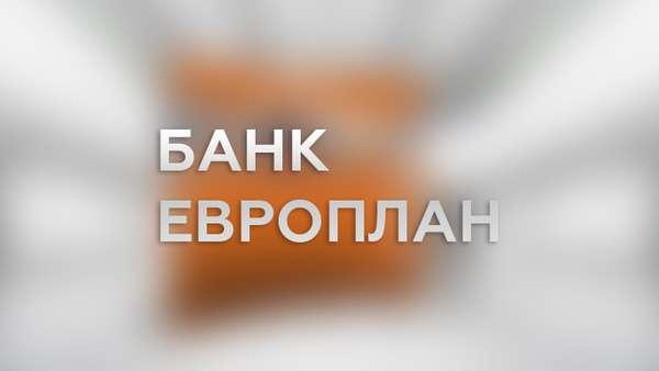 Банк Европлан