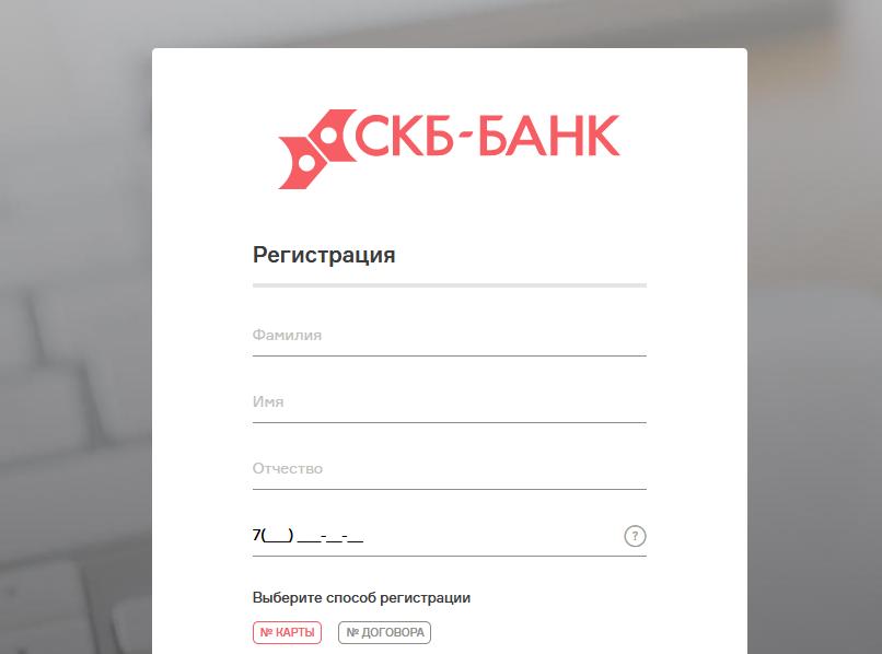 Страница регистрации личного кабинета СКБ Банка