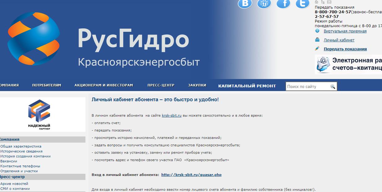 Официальный сайт компании Красноярскэнергосбыт