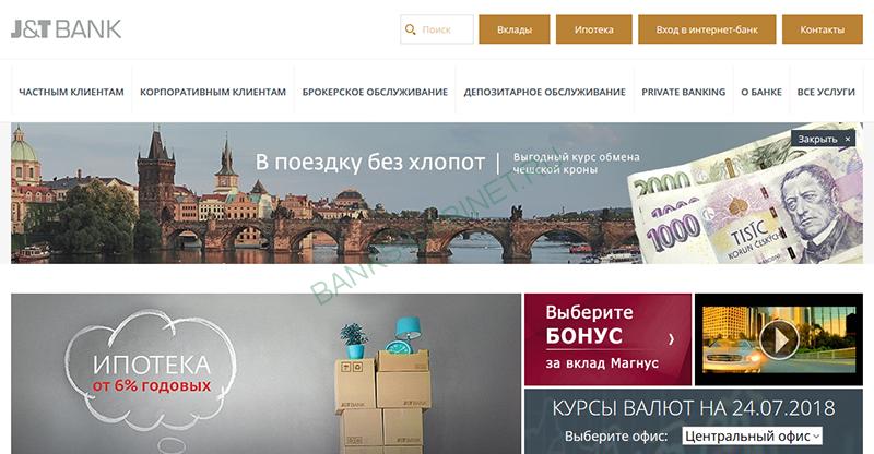 Главная страница официального сайта Джей энд Ти Банка