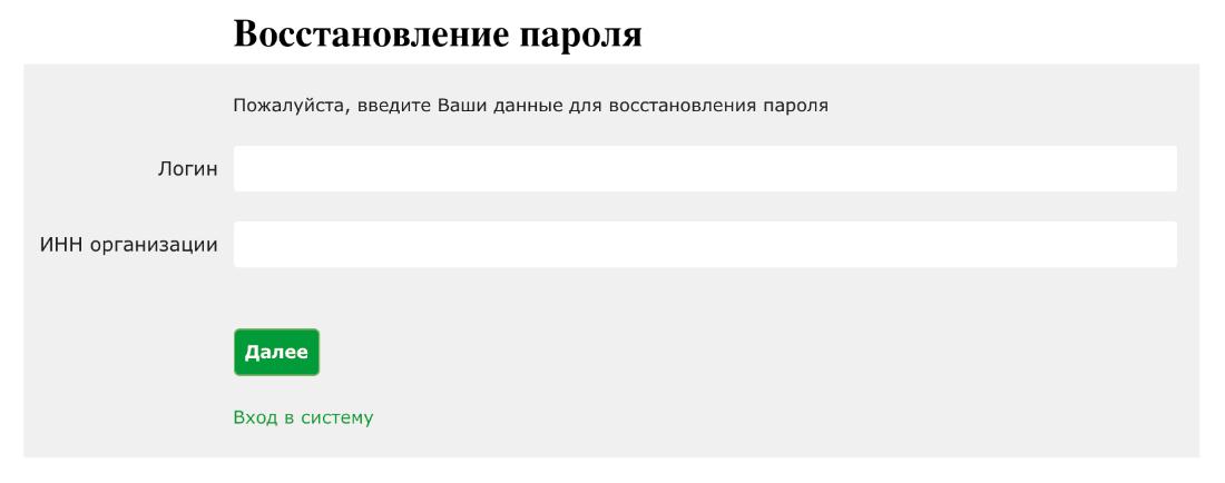 Восстановление пароля Ак Барс Бизнес Онлайн