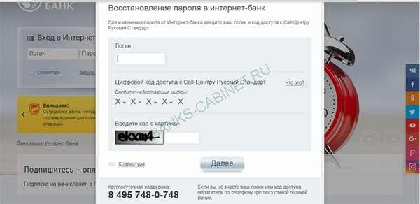 Форма восстановления пароля банка Русский Стандарт