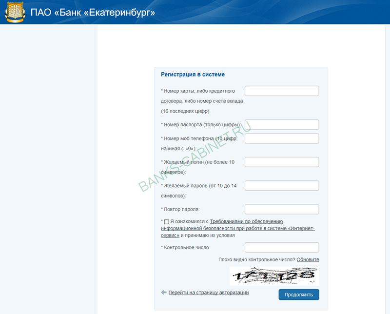 Страница регистрации личного кабинета Банка Екатеринбург