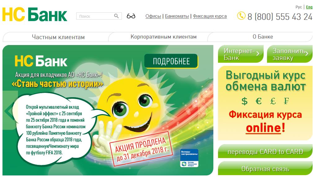 Главная страница официального сайта НС Банка