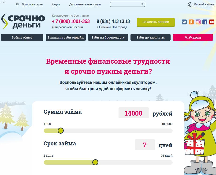 Главная страница официального сайта Срочно деньги