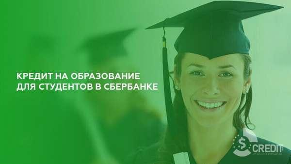Кредит на образование для студентов в Сбербанке