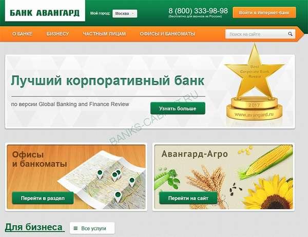 Главная страница официального сайта банка Авангард