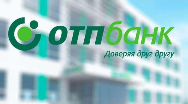 ОТП Банк личный кабинет