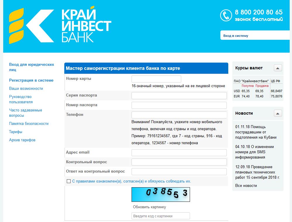 Страница регистрации личного кабинета Крайинвестбанка
