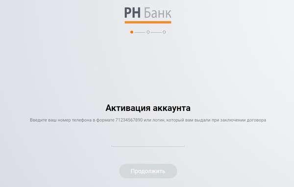 активация личного кабинета рн банка