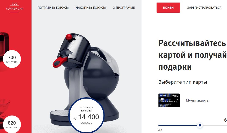 Сайт программы ВТБ Коллекция