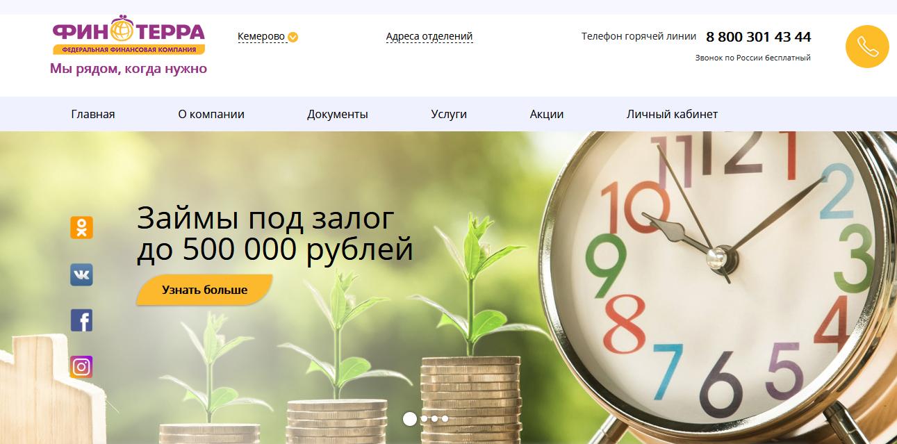 Главная страница официального сайта Финтерра