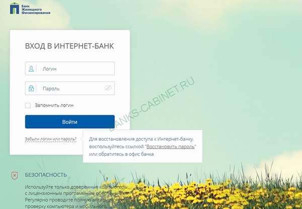 Восстановление пароля от личного кабинета Банка Жилищного Финансирования