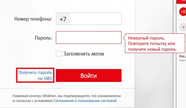 восстановить пароль от личного кабинета мтс