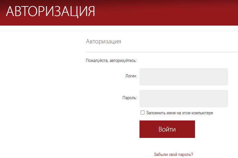 Ввод логина и пароля в личном кабинете
