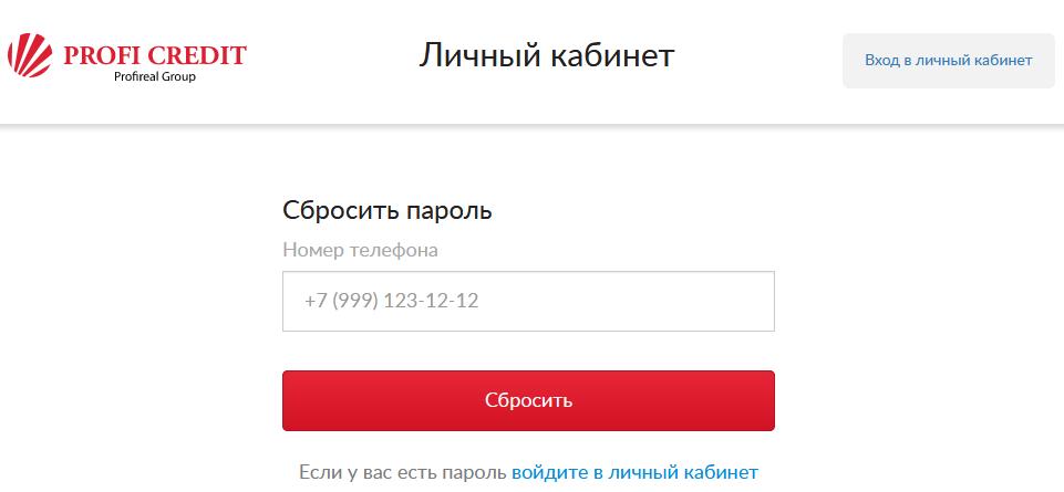 Восстановление пароля от личного кабинета Профи Кредит
