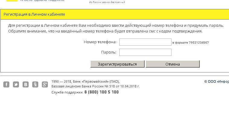 Банк Первомайский: личный кабинет, мобильное приложение, заявка на потребительский кредит