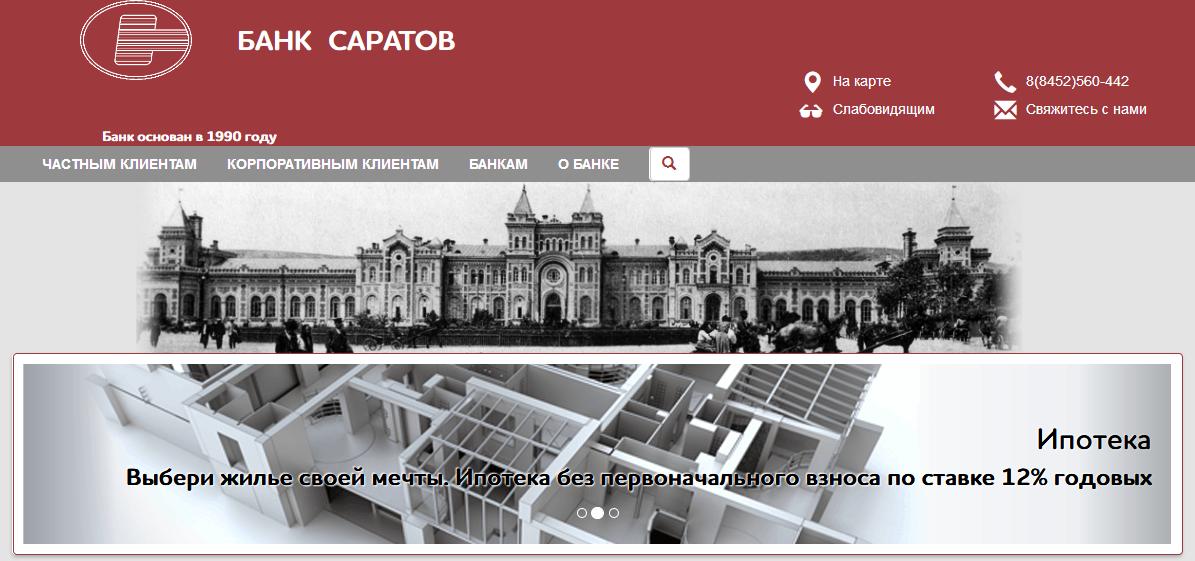 Главная страница официального сайта Банка Саратов