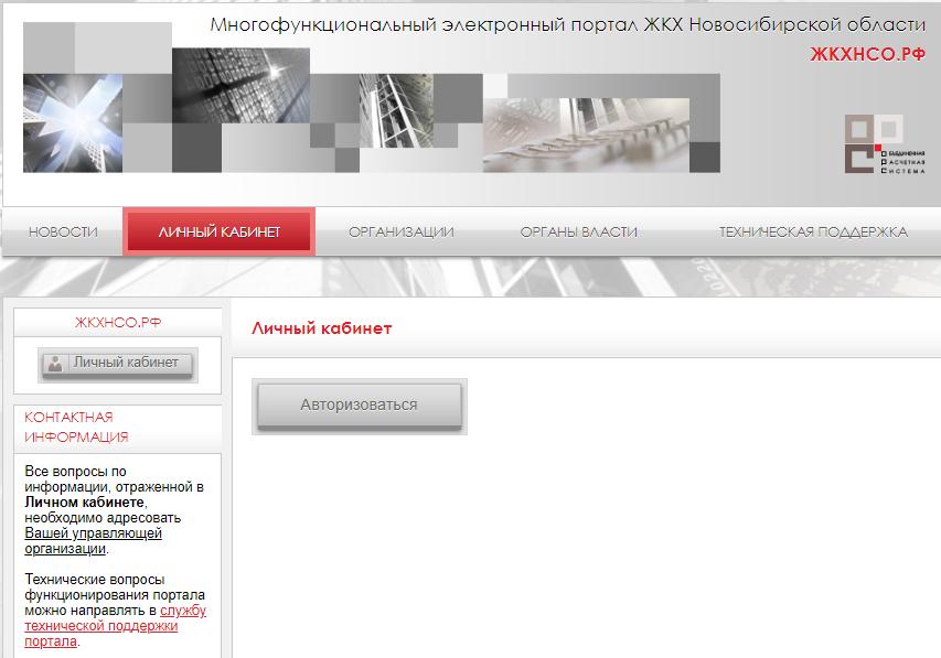 Авторизация в кабинете ЖКХНСО