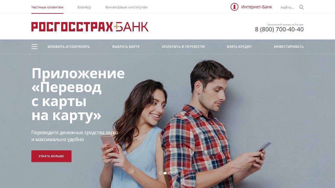 Главная страница официального сайта Росгосстрах банка