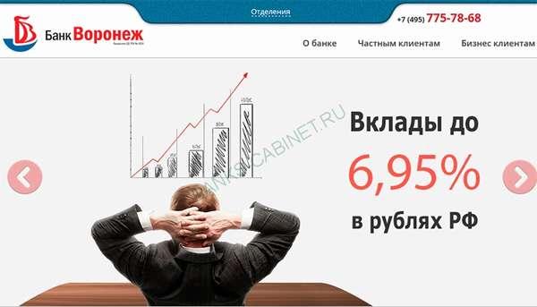 Главная страница официального сайта Банка Воронеж